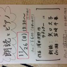 11/26 朗読とピ…