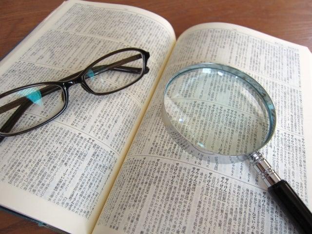 辞書 画像