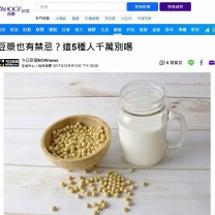 台湾豆乳を飲むときの…