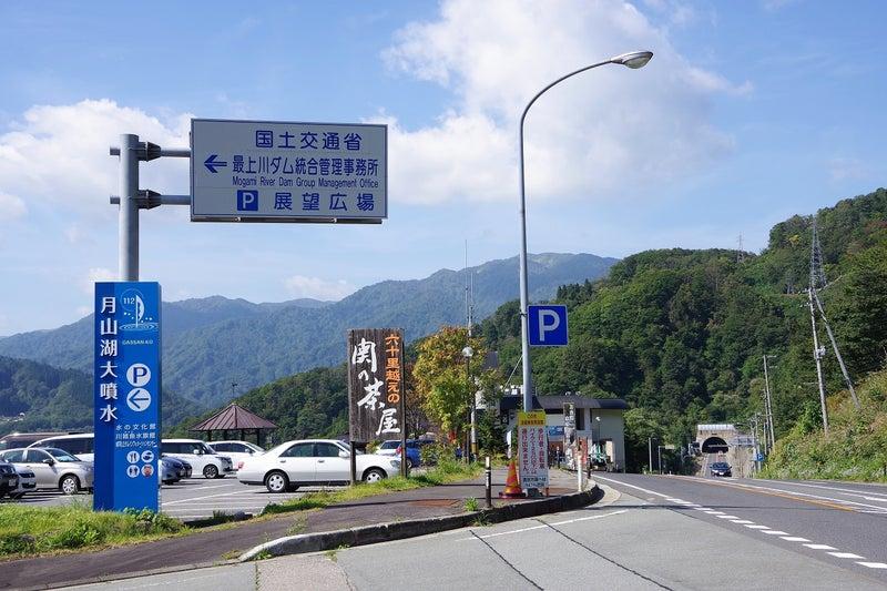 日本一の大噴水 寒河江ダム(月山湖)のダムカレー☆寒河江ダム大噴水 ...