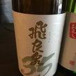 秋田の酒。
