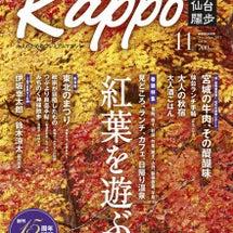Kappo11月号は…