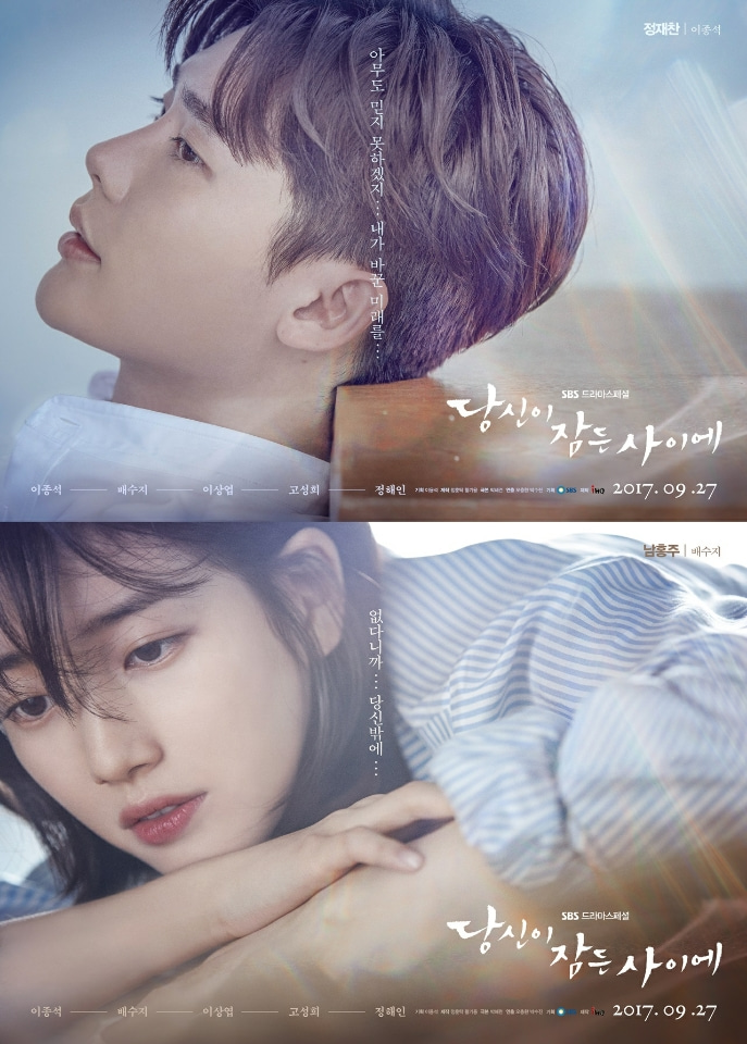 韓国ドラマ あなたが眠っている間に 신화산 ヨルムのブログ