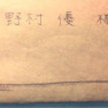 文通仲間(╹◡╹)