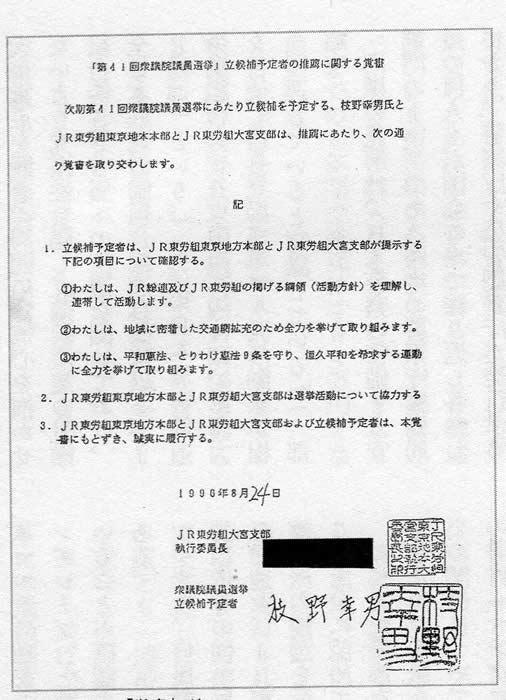 10月15日TBS「サンデーモーニング」が野党への投票を呼びかけ ...