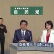 【衆議院議員選挙20…