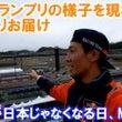 日本GPは大雨!パド…