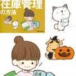 【お仕事】動物看護専…