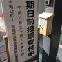 選挙に行こう!!