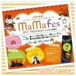 ★【mama fes…