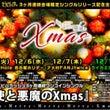 ■12月東名阪ツアー…