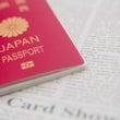 日本國パスポートの凄…