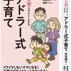 新刊『マンガでやさしくわかるアドラー式子育て』発売日など詳細についての画像
