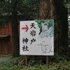 豊かな自然に守られた神秘的なパワースポット★元伊勢 天岩戸神社 京都の画像
