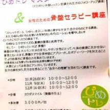 ひめトレマスター(秋…