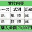 『菊花賞 G1』
