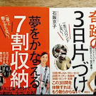 石阪京子先生と新居の採寸の記事より