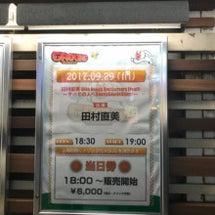 2017年 夏〜秋 …