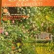 ガーデン&ガーデンに…