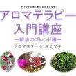 AM→アロマ入門講座…