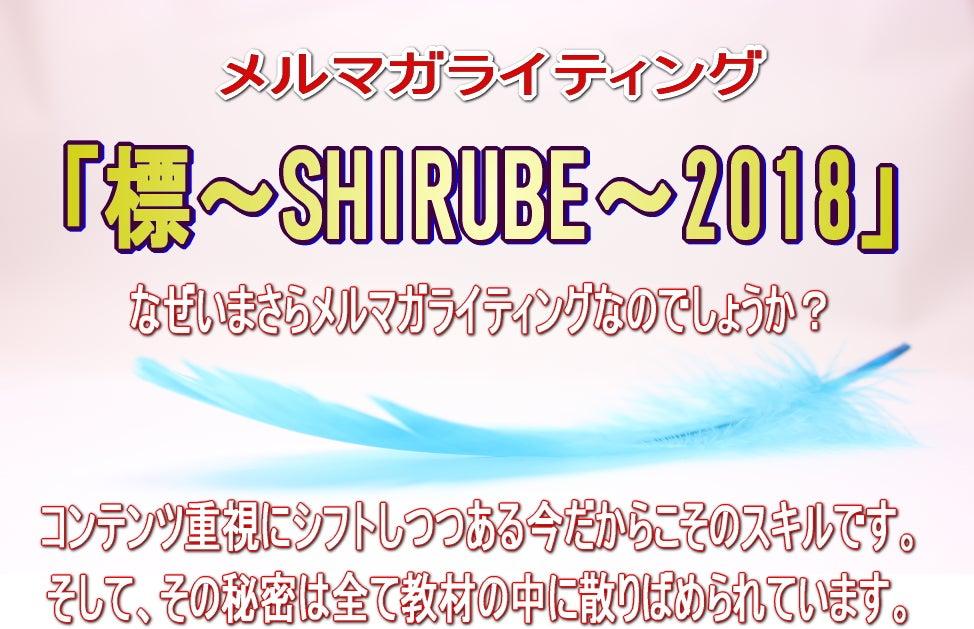 標~SHIRUBE~2018