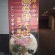 10/17(火)「鶏…