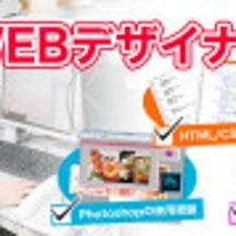 【急募】WEBデザイ…