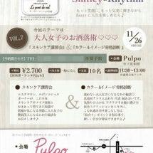 【11/26イベント…