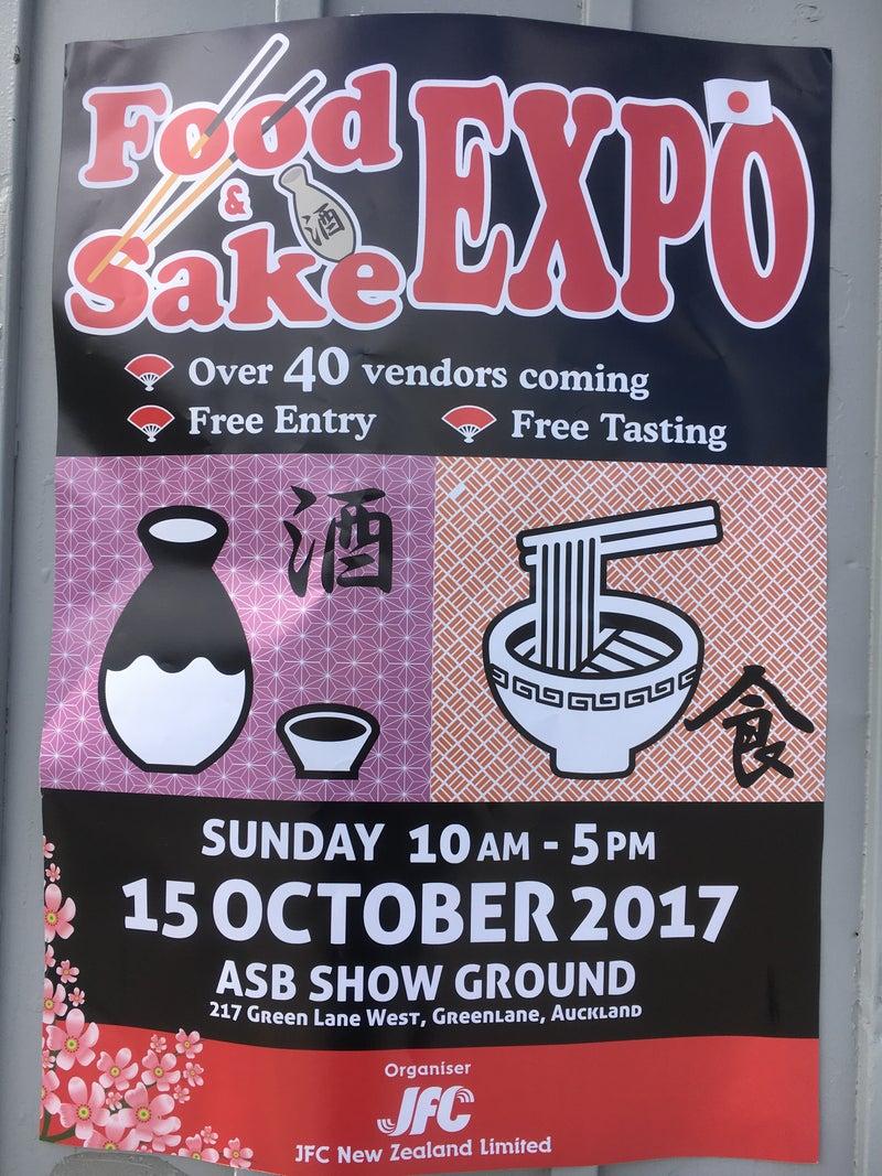NZで日本食と日本酒のイベント!】Food & Sake Expoに行ってきました