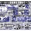 【イベントお知らせ】11/3,4,5は自転車生活課ゆう-(資)廣瀬商会へ☆の画像