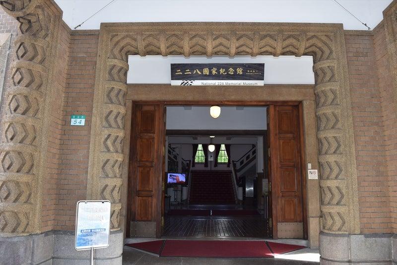 元台湾教育会館~二二八国家記念...