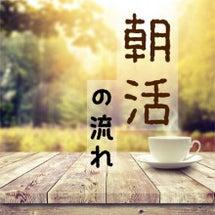 痩せ体質作戦③【朝活…