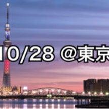 10/28 東京で説…