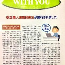 保険情報ペーパー「W…