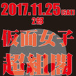11/25(土)2部…