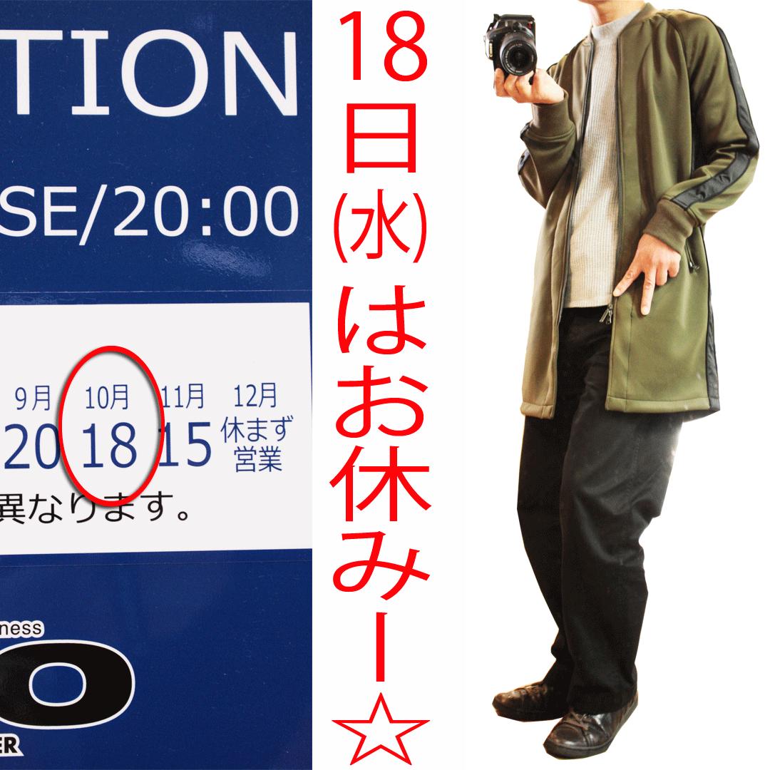 10/18(水)はお休み! 休み明けはAudienceアウター一挙入荷☆イタリーメルトン素材☆の記事より
