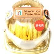 【セブン】かぼちゃづくし☆かぼちゃのモンブラン