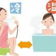 短い入浴で代謝アップ…
