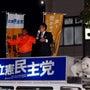 鎌取駅で民進党の小西…