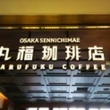 丸福珈琲店@有楽町