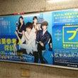 東京メトロ7駅の重要…