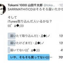 結果発表(・Д◆)ノ