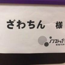 明日、フジテレビ『ノ…