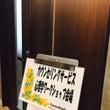 【 心理学ワークショ…
