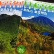 週刊日本百名山25、…