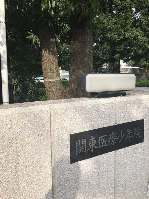 医療少年院は日本に2か所。関東医療少年院を見学。 | 夢は、世界中の ...