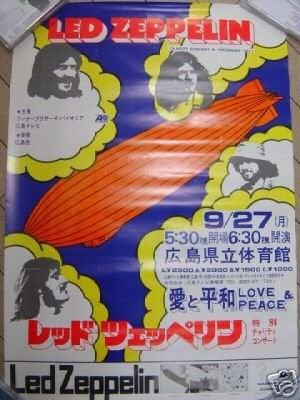 46年前の広島公演(1)