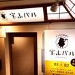 富乃宝山と九州料理!…