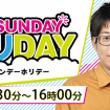 HBCラジオ「SUN…