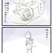 落とし物①
